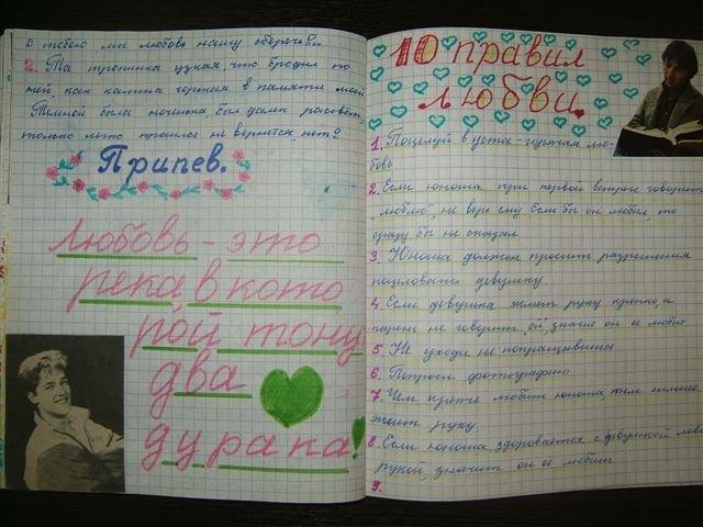 Как создать свой личный дневник в тетради