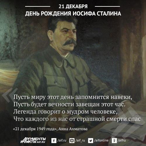 Поздравление с фото сталина