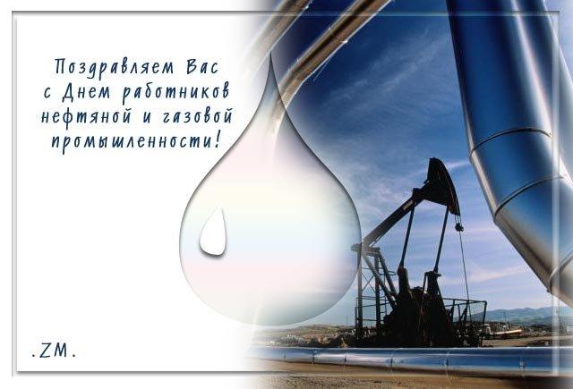 Поздравление мужчине нефтянику с днем рождения