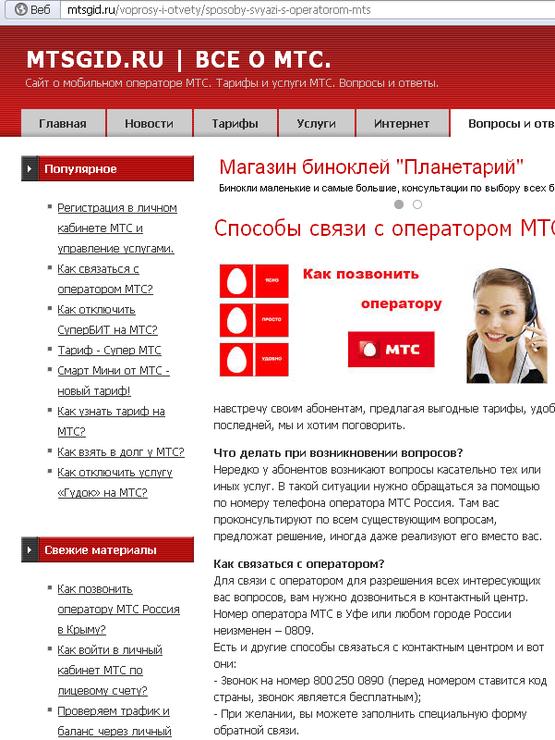 Как связать с оператором мтс россия