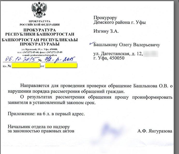 инструкция по делопроизводству в органах прокуратуры 450 - фото 2