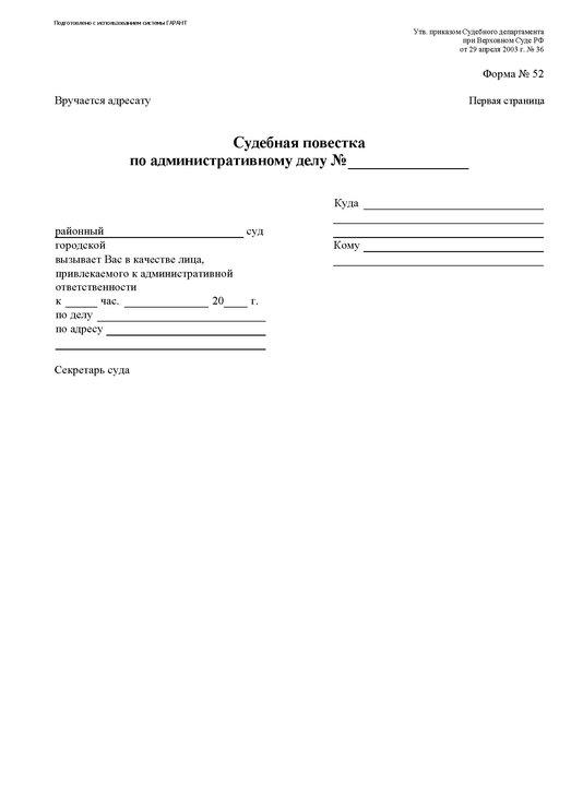 Инструкция 36 по судебному делопроизводству