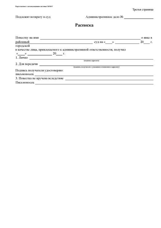 Инструкция по делопроизводству в конституционном суде