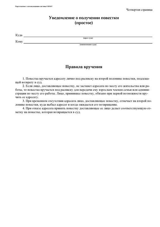 Инструкцию по судебному делопроизводству в районном суде