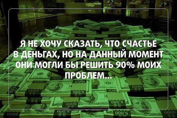 Эссе счастье ли в деньгах 8396