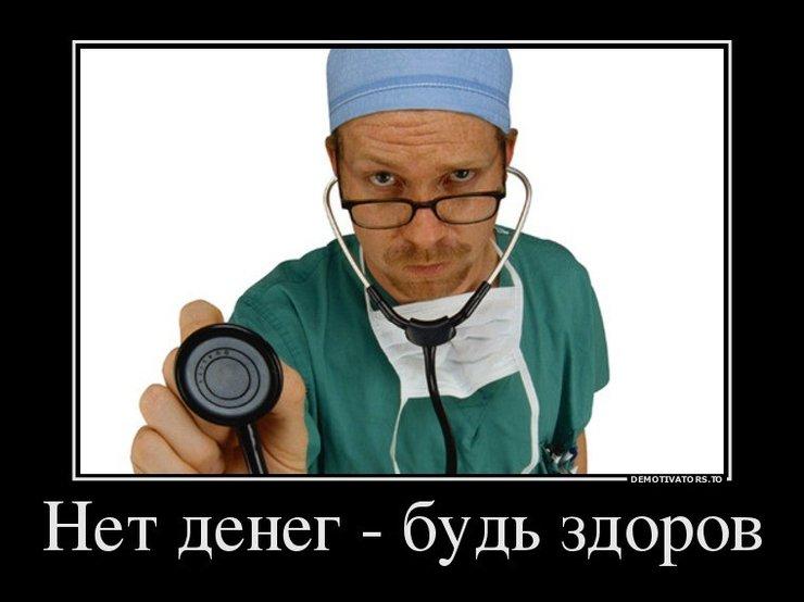 Гарантированная конституцией России медицинская помощь с местной спецификой https://newsland.com/static/u/article_image/16/03/27/tmpq98VpS.jpeg