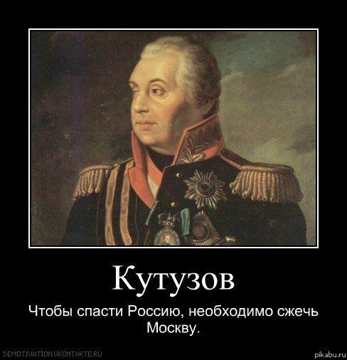 Демотиваторы чтобы спасти россию нужно сжечь москву что