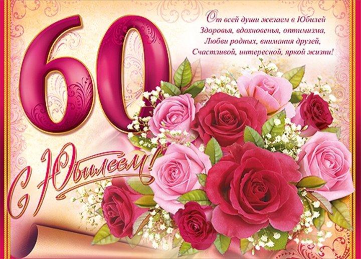 Поздравление с 60 летием однокласснице с днем рождения