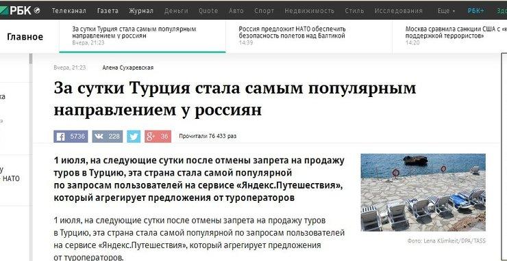Запрет продажи туров в турцию из россии