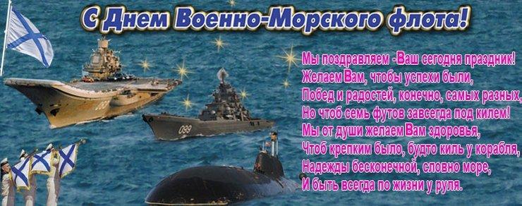 Поздравленья с днем моряка