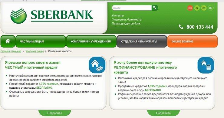 опрошенные доход в сбербанке для частного лица трать время поиск