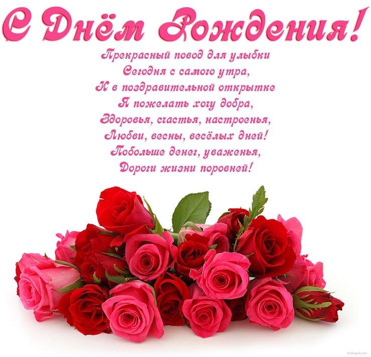 Поздравление с днём рождения женщине маме девушки 23