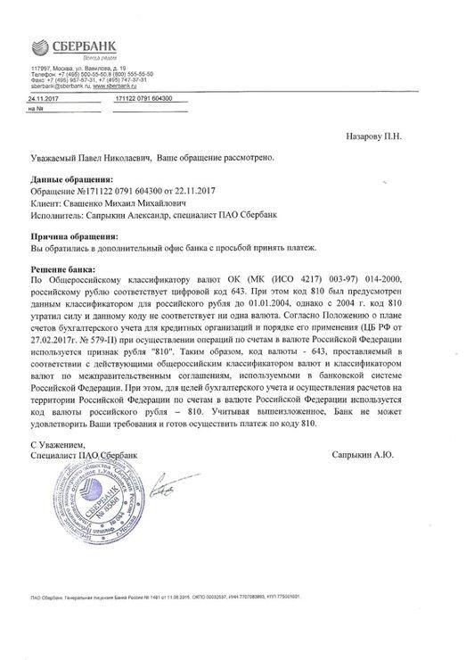 Коды валют цб рф форекс казахстан на русском языке