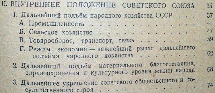 И снова в седло без отчёта перед страной Разница во времени  Вот например вопросы из отчёта тов Сталина xix му партсъезду в 1952 году Правда в связи с ветхостью тов Сталина длиннющий отчёт несколько часов читал