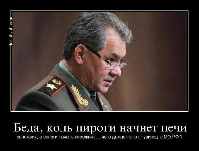 Министры обороны демотиваторы