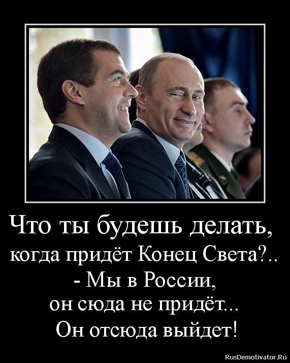 Что ты будешь делать, <br />когда придёт Конец Света?..<br />- Мы в России,<br />он сюда не придёт...<br /> Он отсюда выйдет!