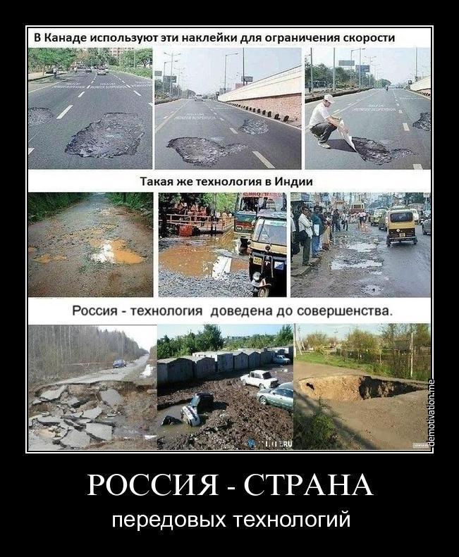 Картинки по запросу демотиватор российские технологии