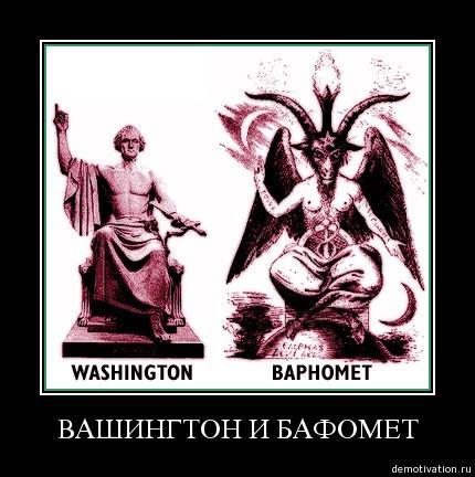 Bafomet-Washington_jpg.jpg