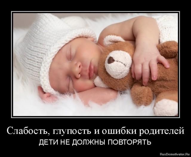 1333732988-slabost-glupost-i-oshibki-roditelej