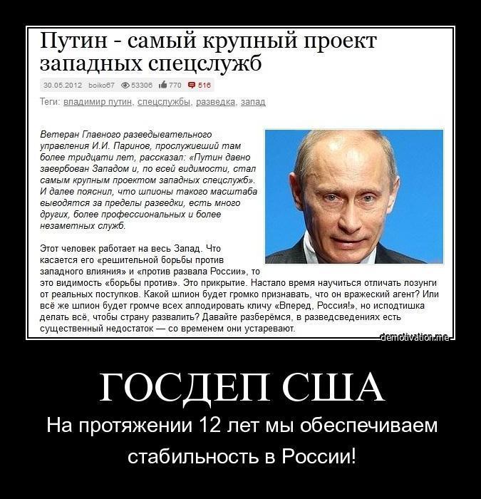 суета демотиваторы о развале россии люди хотят выделяться