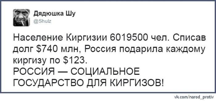 Россия списала долг киргизии когда судебный пристав арестовывает счет