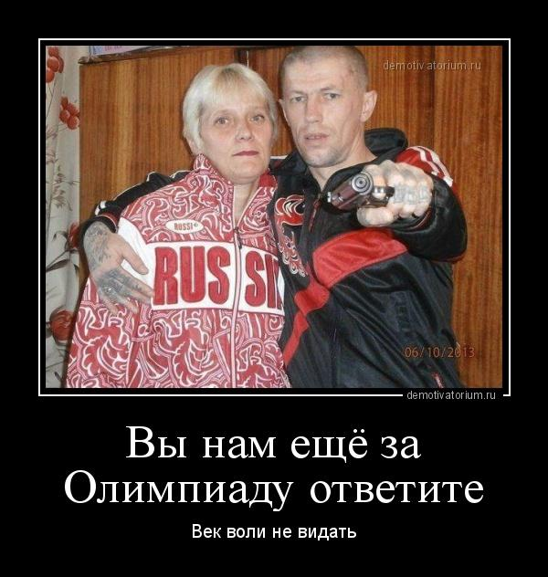 demotivatorium-ru-vi-nam-eshe-za-olimpiadu-otvetite-115723