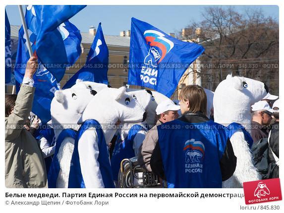 belye-medvedi-partiya-edinaya-rossiya-na-pervomaiskoi-0000845830-preview