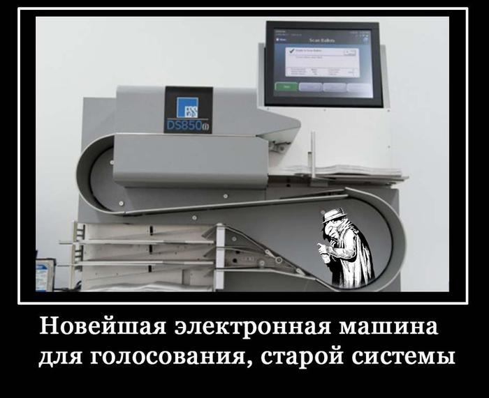 VotingMashine_jpg.jpg