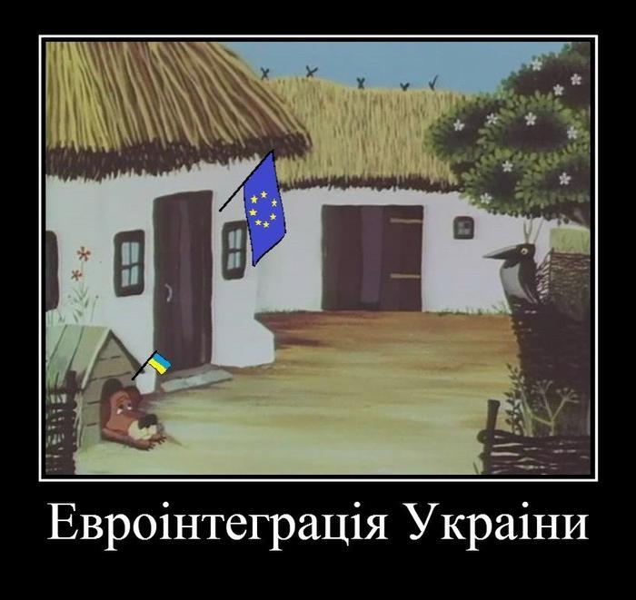 Смешные картинки украина и ес
