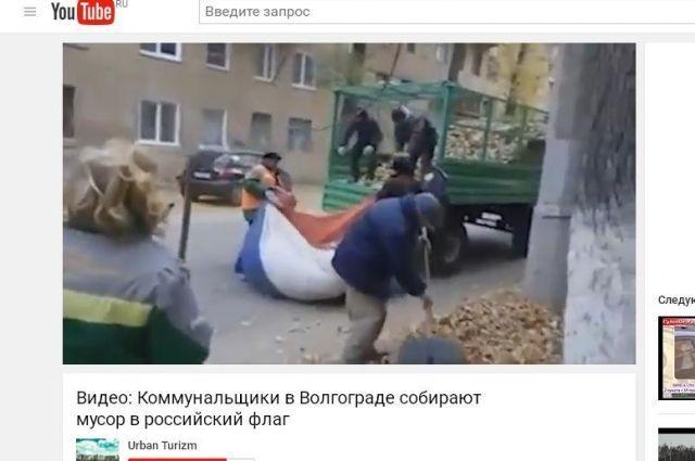 Картинки по запросу российским флагом мусор убирают