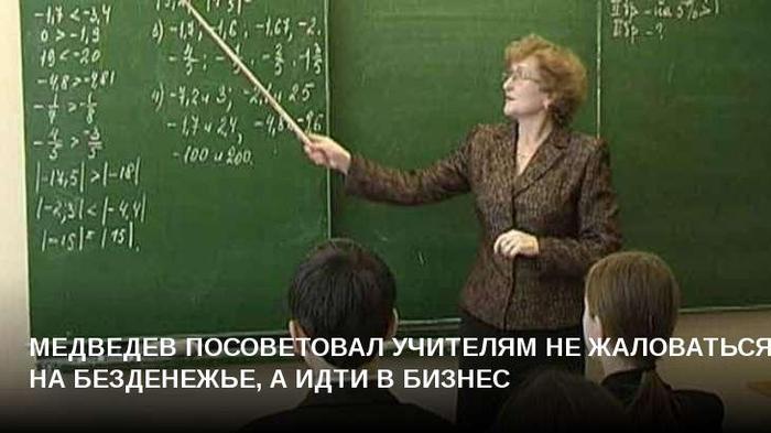 реакция общественности на слова медведева об учителях существует термобелье