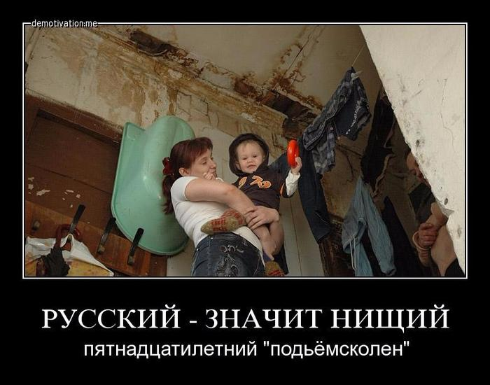 картинок картинка россияне должны жить хорошо эта новая