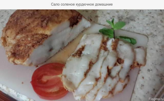 salo-solenoe-kurdyuchnoe-domashnie-3727829-big