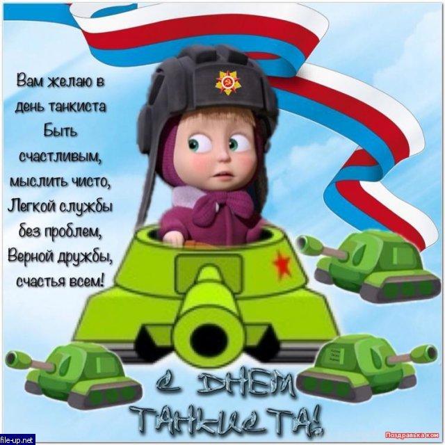 Прикольные поздравление с днем танкиста