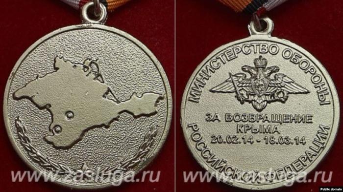 Картинки по запросу медаль за крым