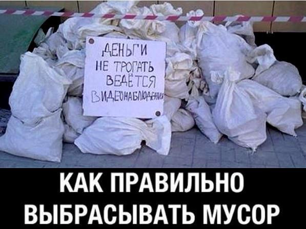 Картинки по запросу демотиватор путин мусор