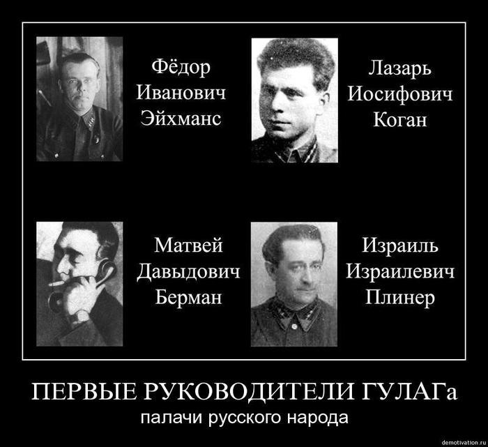 Создатели ГУЛАГа.jpg