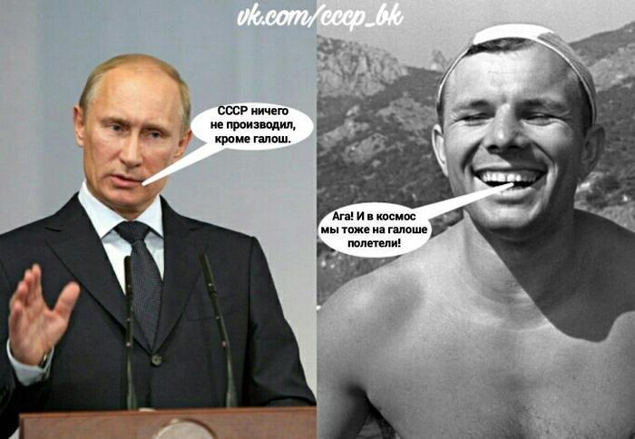 Почему Путин считает, что в основном в СССР производились только ...
