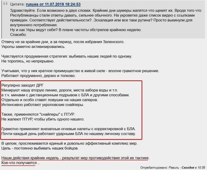 """""""Работают дерзко и толково!"""" В """"Л/ДНР"""" признали преимущество ВСУ"""