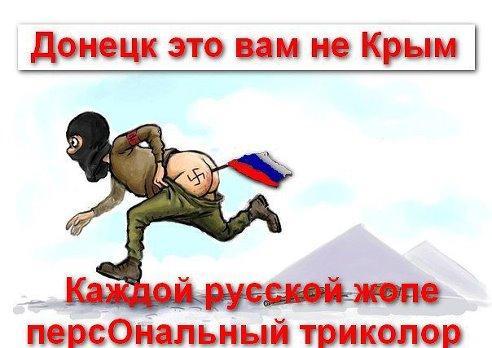 Картинки по запросу русский флаг в жопе