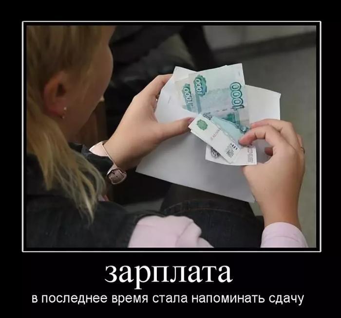 Прикол про зарплату картинки, бант открытке видео