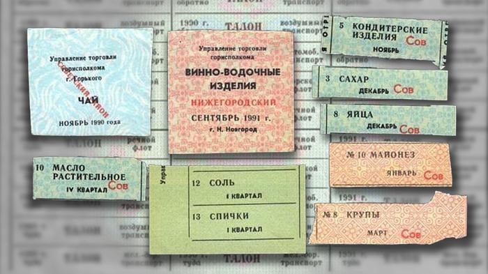 Картинки по запросу ТАЛОНЫ НА ПОКУПКИ В МАГАЗИНАХ В СССР