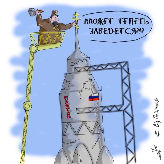 Картинки по запросу карикатура падает российская ракета