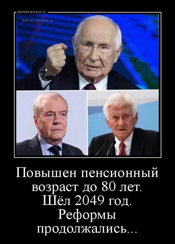 demotivatorium-ru-povishen-pensionnij-vozrast-do-80-let-shel-2049-god-reformi-prodoljalis-179720