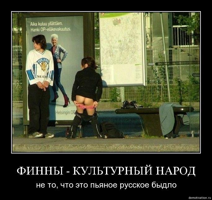 случае, откуда финны знают русский язык параметрам, знакомим играх
