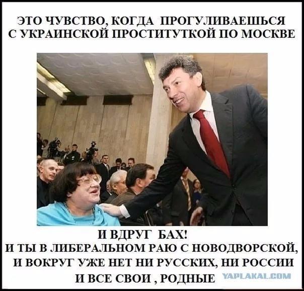 Немцов проститут как поживает
