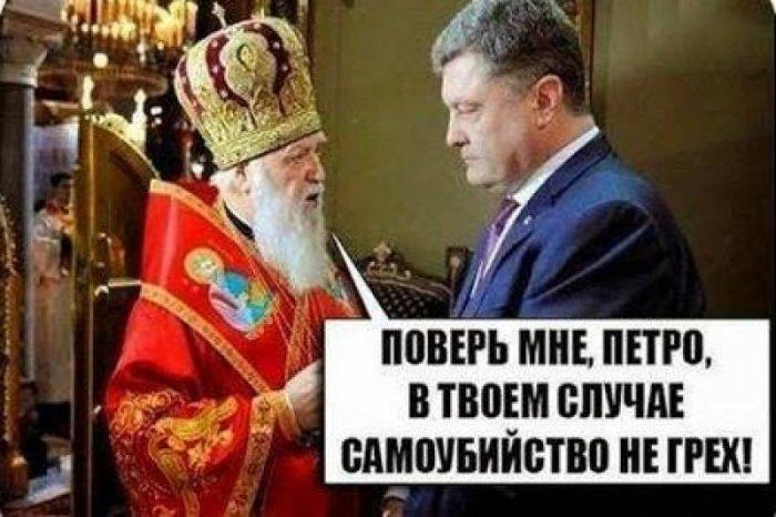 Порошенко в Белграді провів зустріч із Патріархом Сербської православної церкви Іринеєм - Цензор.НЕТ 7126