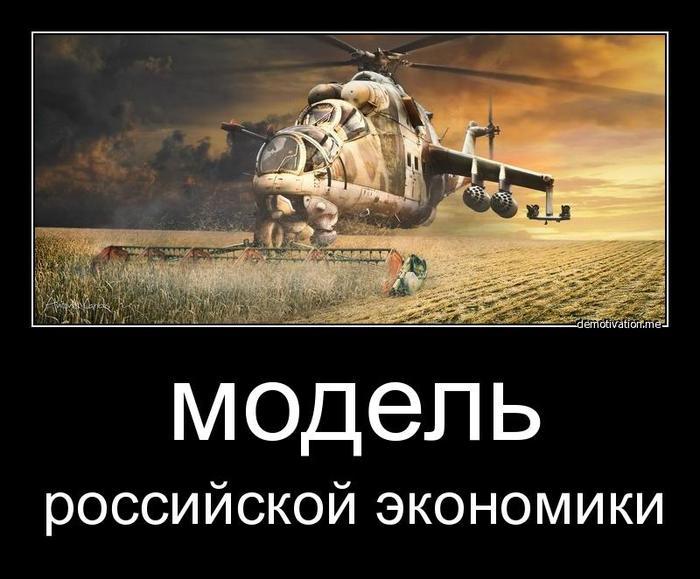 одной российская экономика демотиватор отметить, что