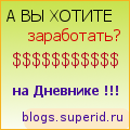 блоггеры и блогосфера на blogs.superid.ru