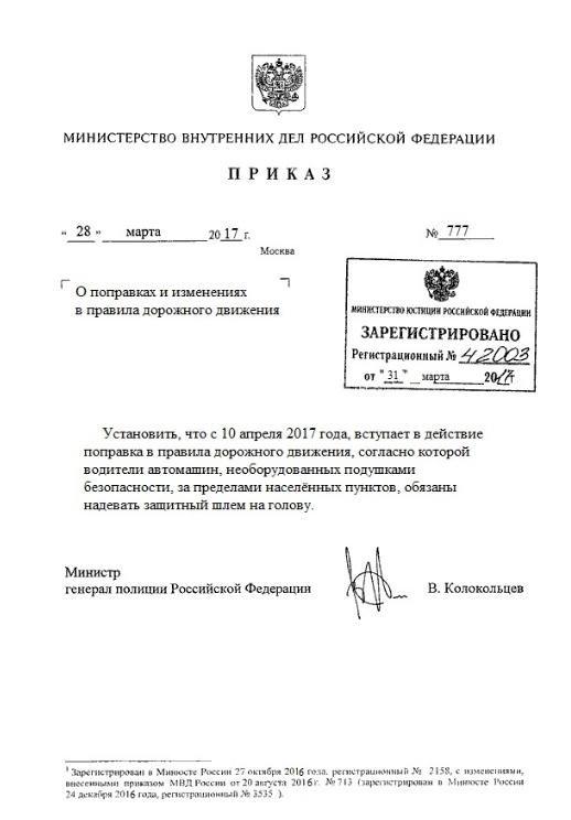 Приказ министерство внутренних дел 777 в правилах дорожного движения